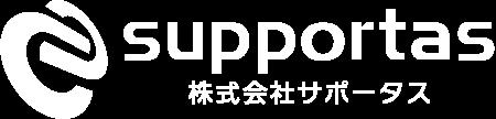 ロゴ:株式会社サポータス
