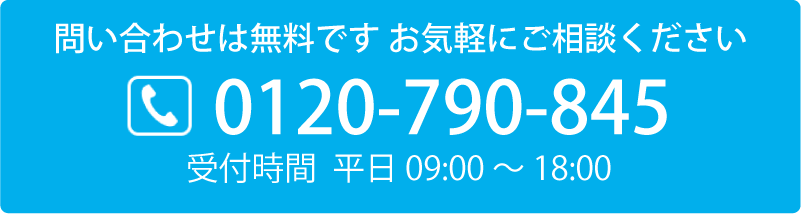 ボタン:0120-790-845へ発信