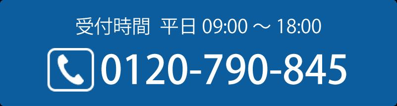 ボタン:0120-790-845に発信