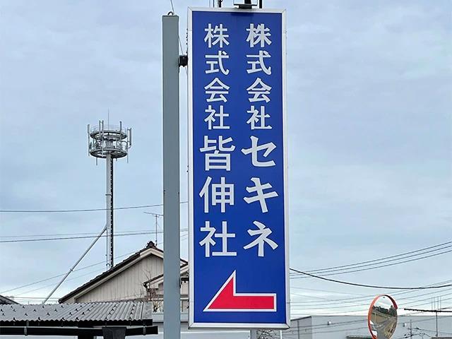 写真:株式会社皆伸社様
