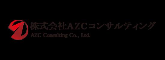 ロゴ:株式会社AZCコンサルティング