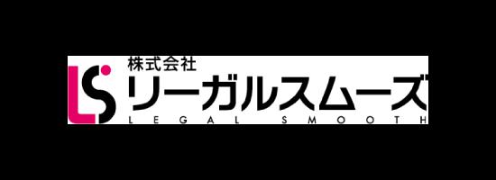 ロゴ:株式会社リーガルスムーズ