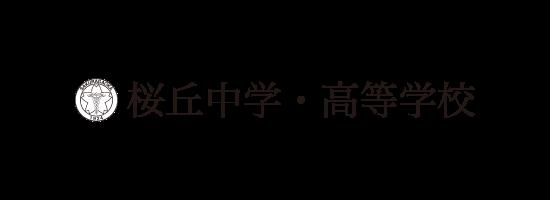 ロゴ:学校法人桜丘 桜丘中学・高等学校