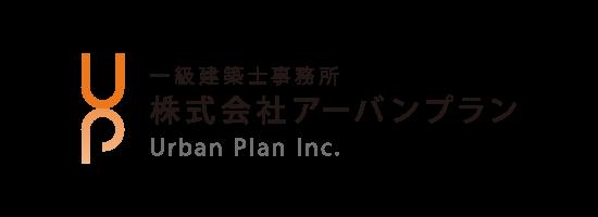 ロゴ:株式会社アーバンプラン